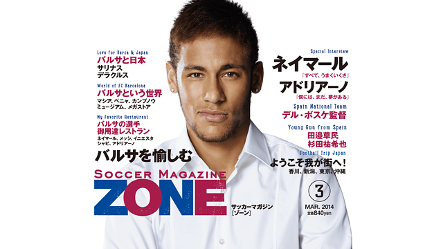 Neymar features on the cover of this special edition. PHOTO: Soccer Magazine Zone