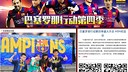 The competition 'Action Barcelona' has spurred thousands of Chinese Barça fans into action / FCB