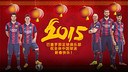 The first team players get involved in Chinese New Year / Photomontage FCB